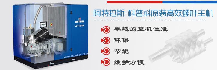 富达空压机—螺杆空压机|螺杆式空气压缩机